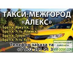 Междугороднее такси `АЛЕКС` Братск-Иркутск-Братск +7(3953) 26-51-34