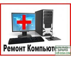 Ремонт всех видов компьютеров И НОУТБУКОВ