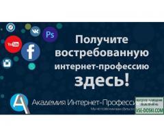 Академия Интернет-Профессий №1 – большой выбор профессий по удаленке