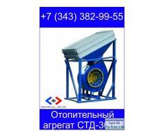 Отопительный агрегат СТД-300М от ЗАВОДА! НИЗКИЕ ЦЕНЫ!