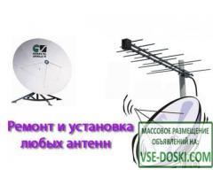 Ремонт, настройка и установка спутниковых антенн