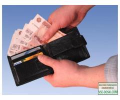 Мы поможем с одобрением кредита с плохой ки! Высокий коэффициент одобрения.